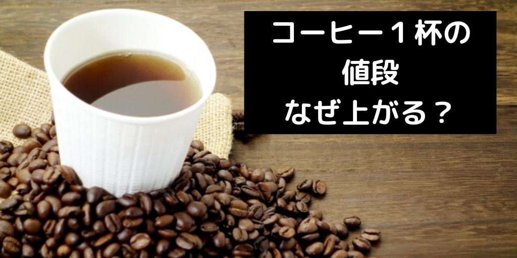 コーヒー1杯の値段
