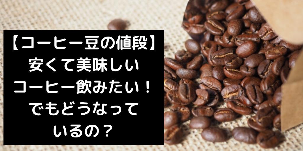 サムネイル、コーヒー豆の値段堂安っているの