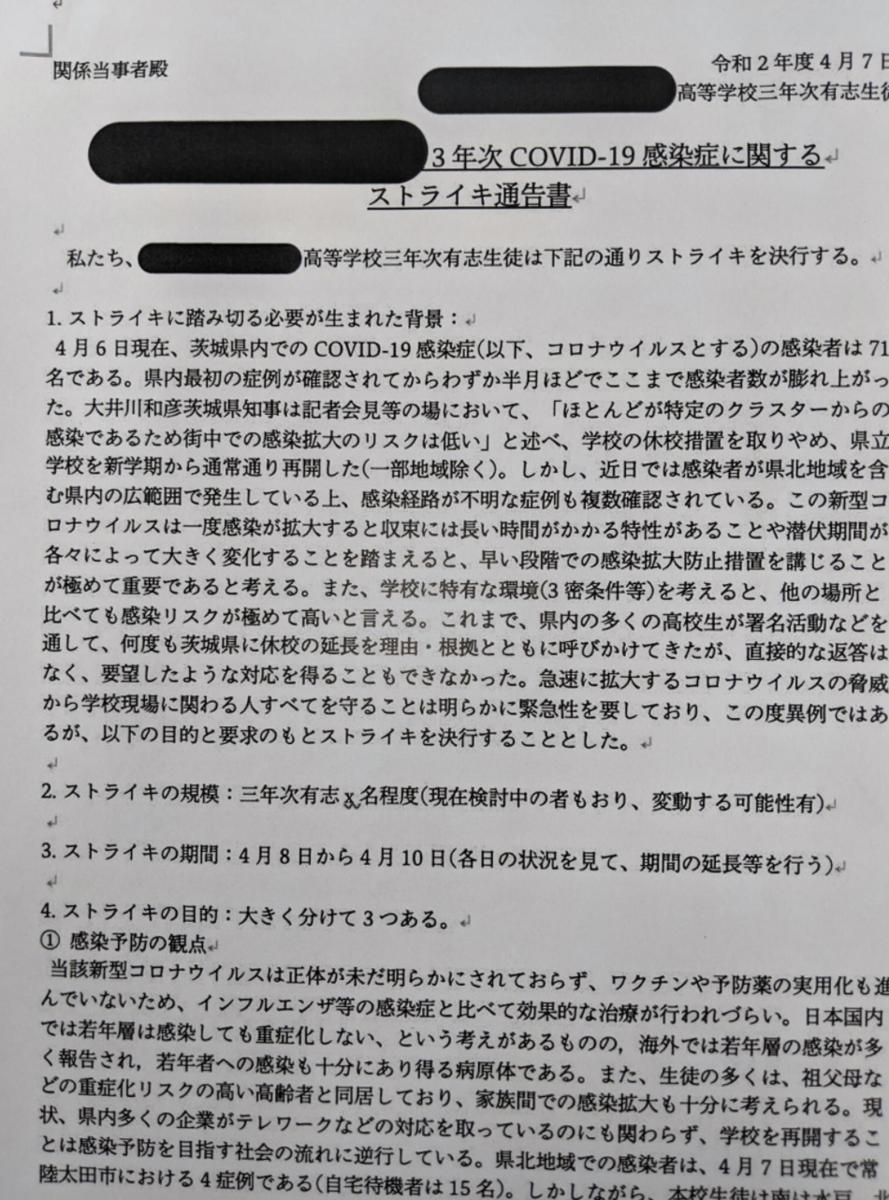 高校生の宣言1
