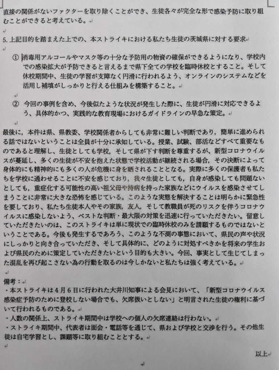 高校生の宣言3