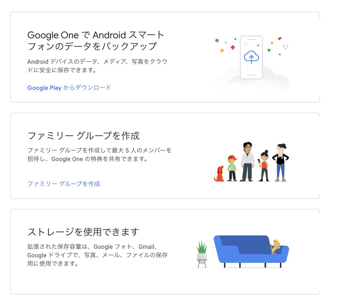 GoogleOne機能メニュー