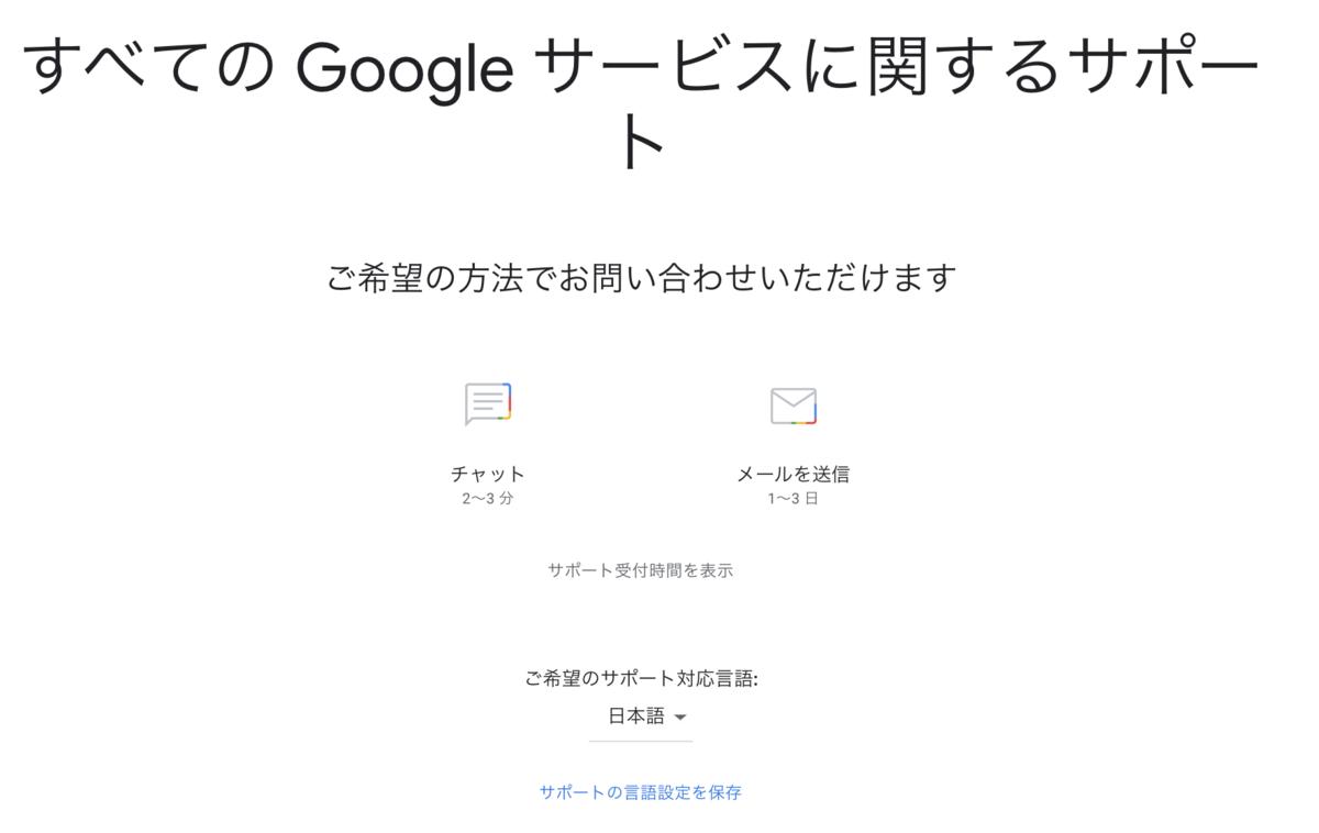GoogleONEサポート