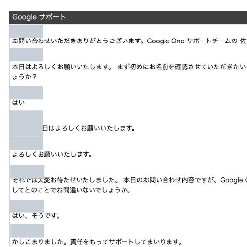 Googleサポート