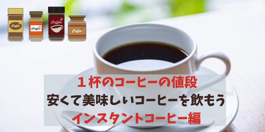 インスタントコーヒー アイキャッチ