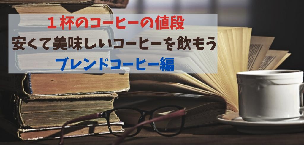 アイキャッチブレンドコーヒー編