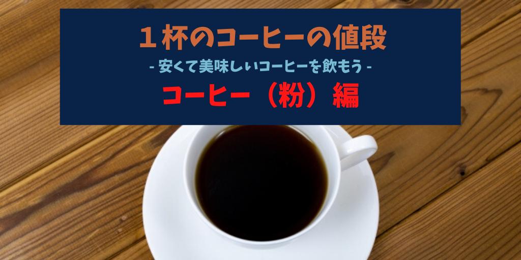 コーヒー粉アイキャッチ