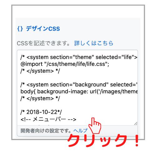 デザインCSSをクリック