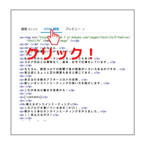 HTML編集を選ぶ
