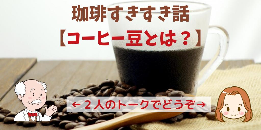 コーヒーすきすき話アイキャッチ