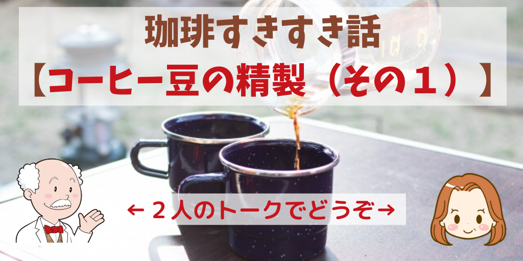 コーヒー精製アイキャッチ