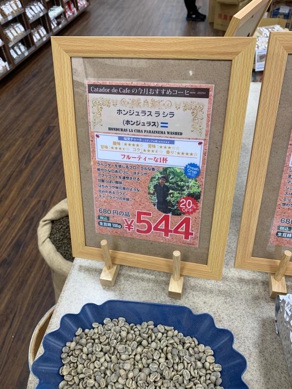POPと生豆
