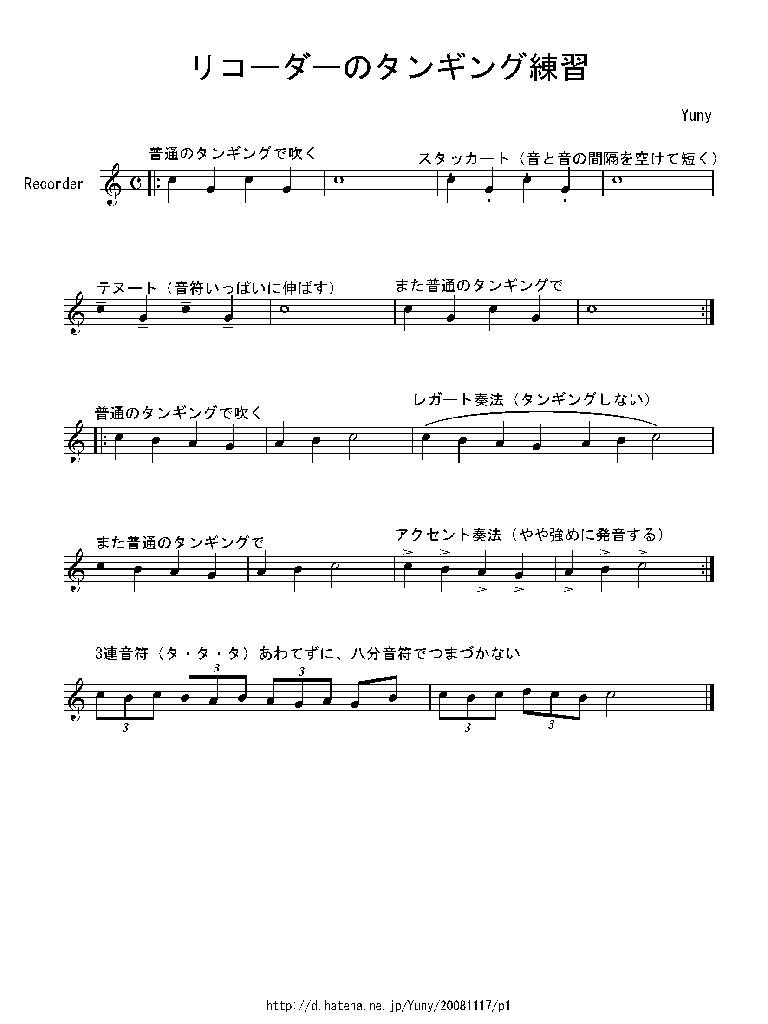 リコーダー 音域 ソプラノ