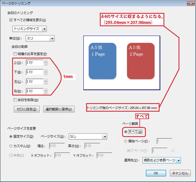 pdf 印刷 用紙サイズ a5 ない
