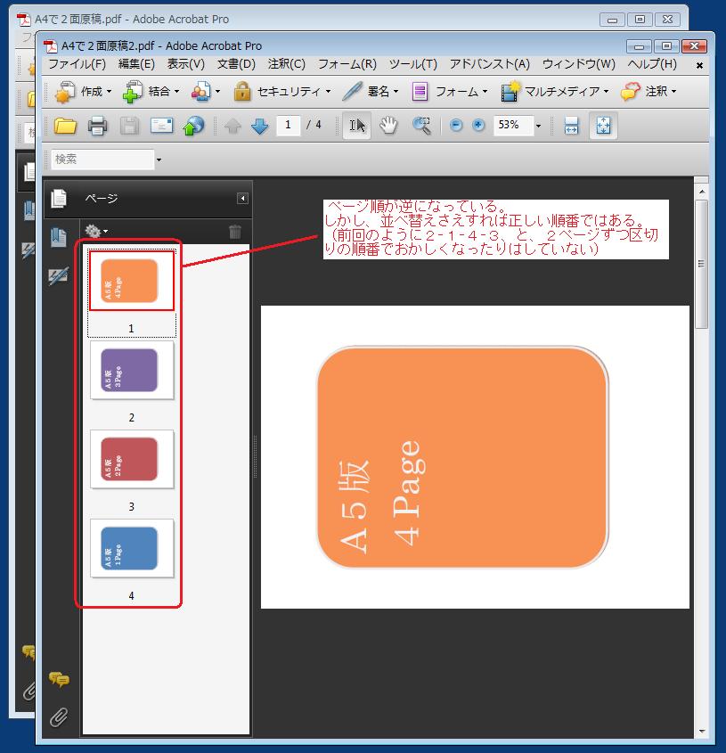 pdf 実際のサイズ 印刷範囲