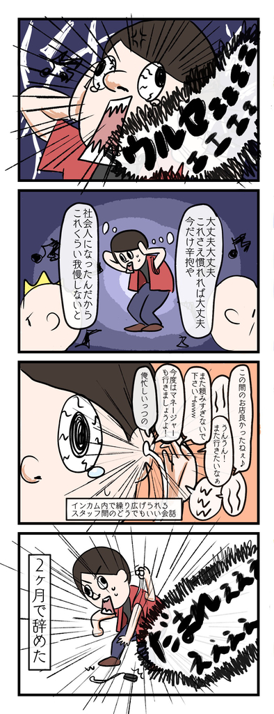 f:id:YuruFuwaTa:20181202210438j:plain