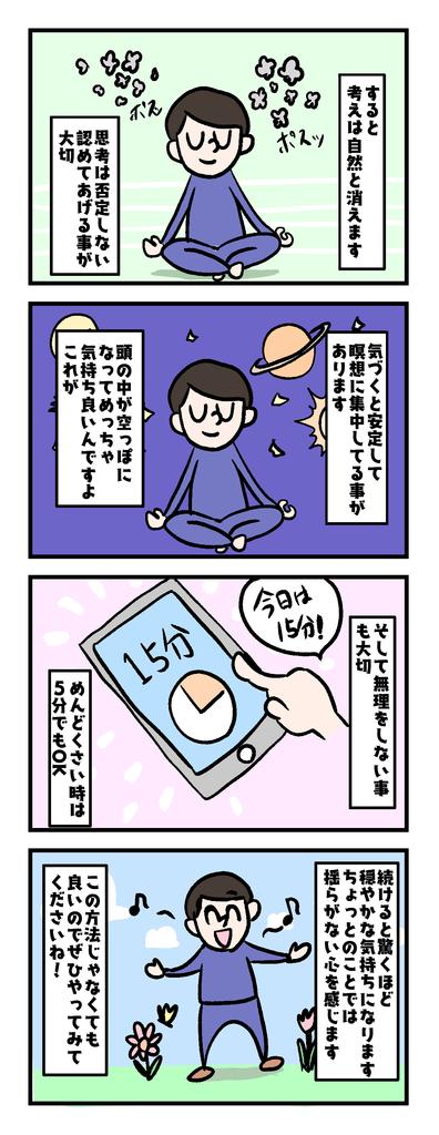 f:id:YuruFuwaTa:20181204183135p:plain