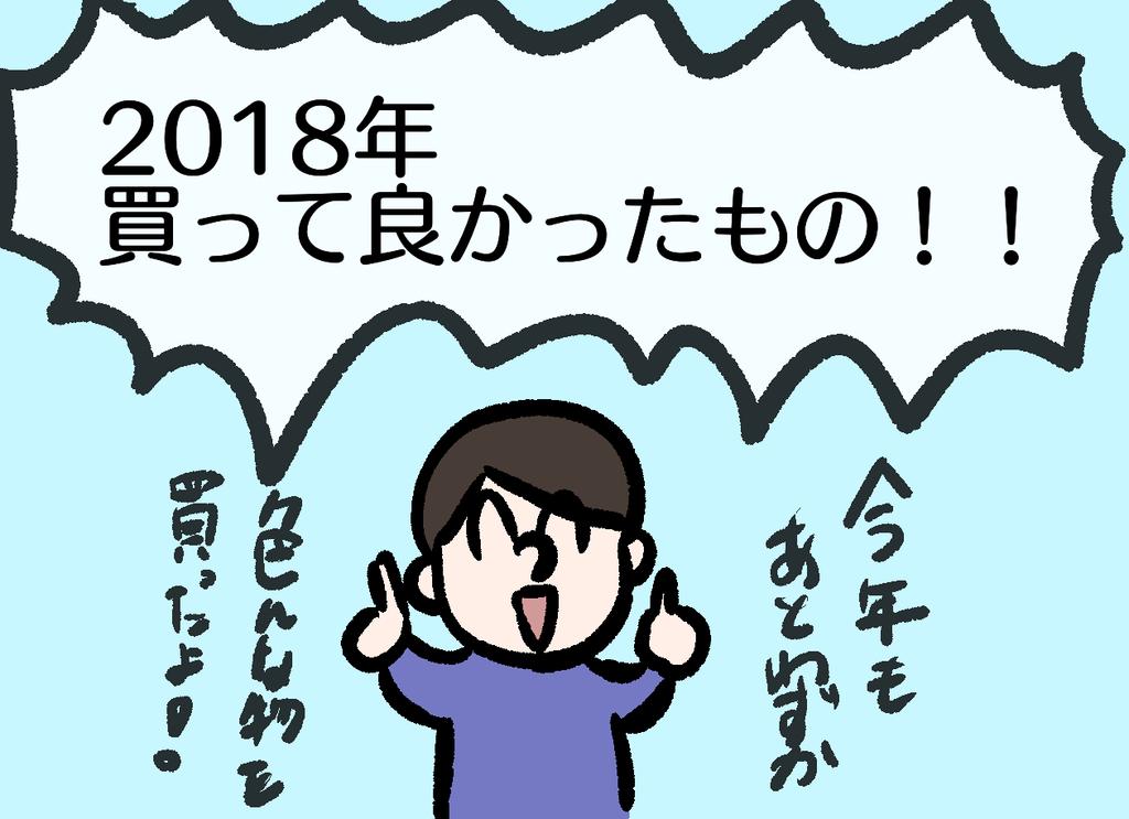 f:id:YuruFuwaTa:20181209194110p:plain