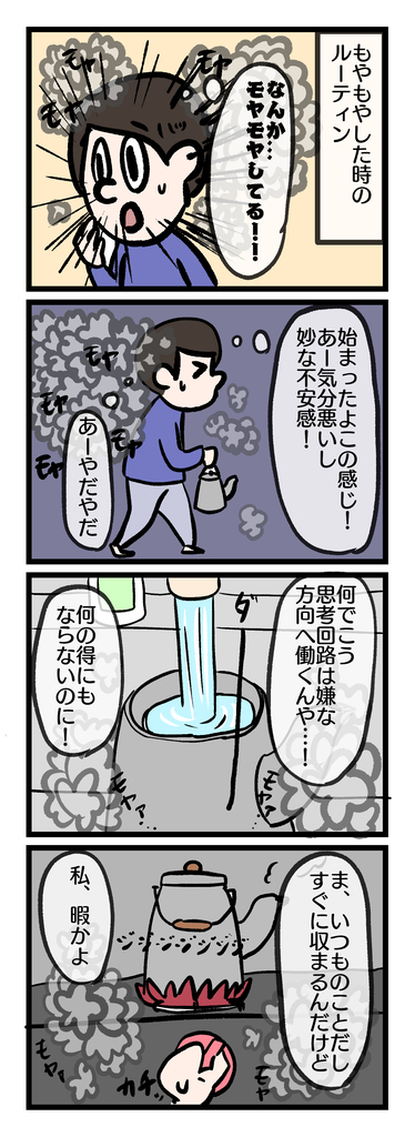f:id:YuruFuwaTa:20181210150026j:plain