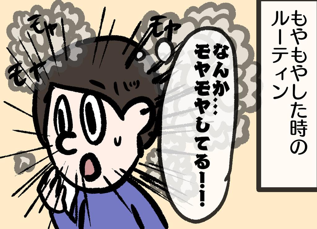 f:id:YuruFuwaTa:20181210150040p:plain