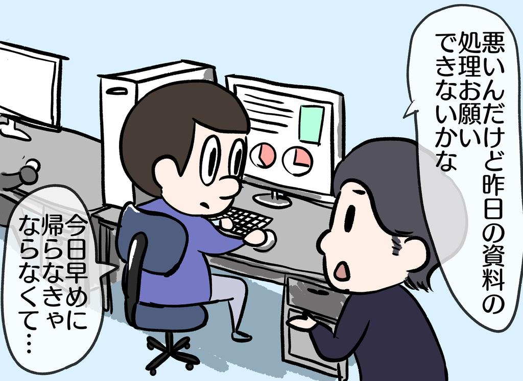 f:id:YuruFuwaTa:20181211203100j:plain