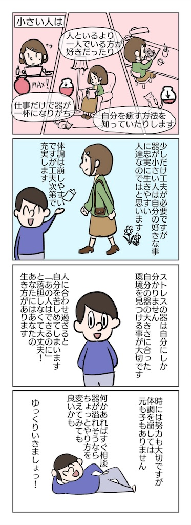 f:id:YuruFuwaTa:20181214122206j:plain