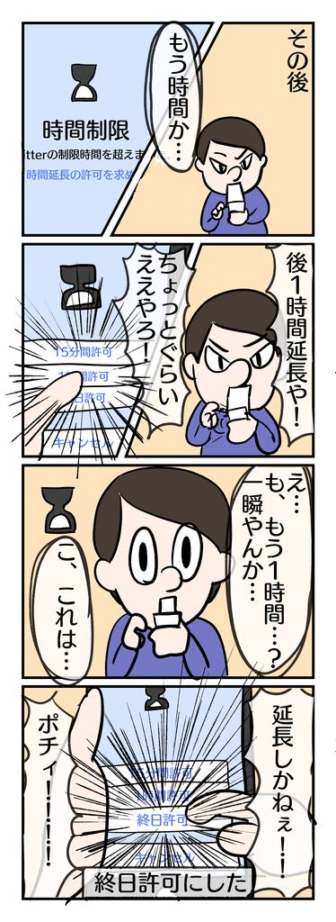 f:id:YuruFuwaTa:20181220170431p:plain