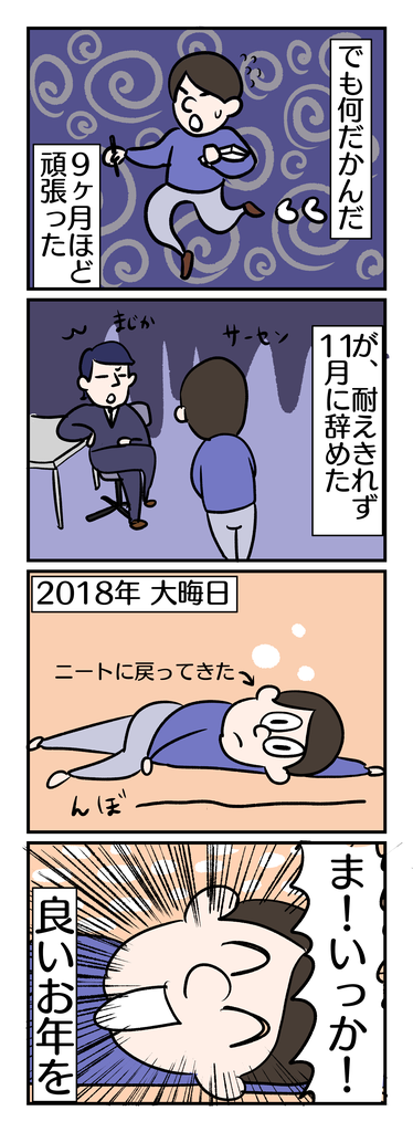 f:id:YuruFuwaTa:20181231173207p:plain