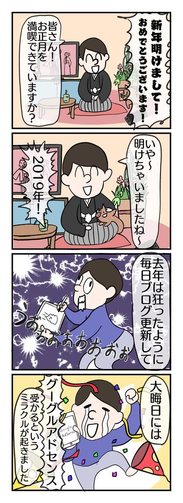 f:id:YuruFuwaTa:20190101200326p:plain
