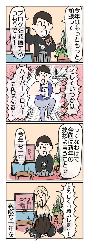 f:id:YuruFuwaTa:20190101200431p:plain