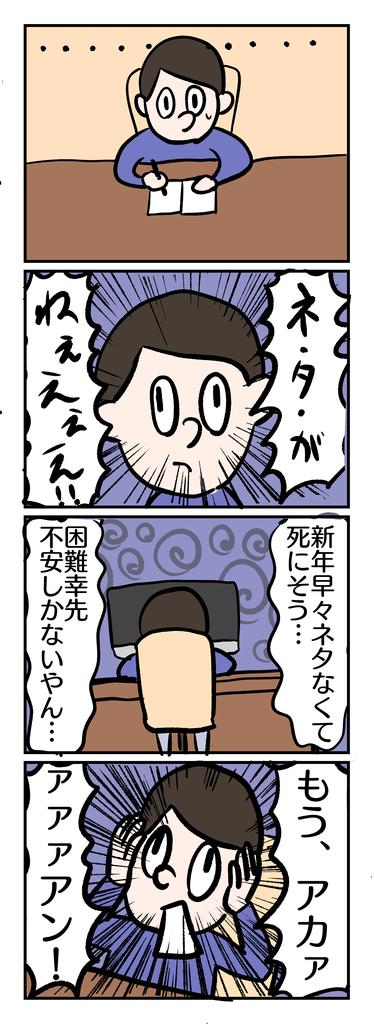 f:id:YuruFuwaTa:20190103183544p:plain