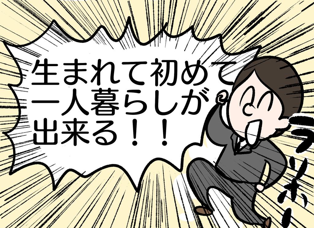 f:id:YuruFuwaTa:20190110152520p:plain
