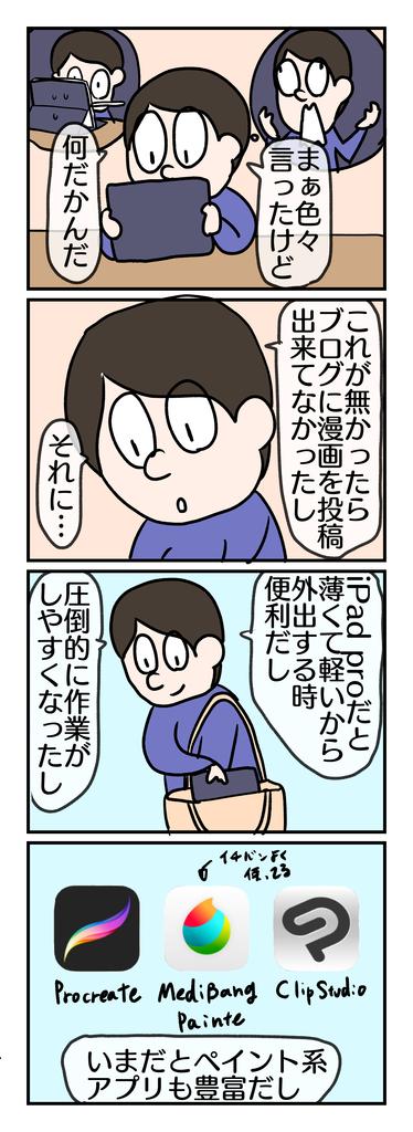 f:id:YuruFuwaTa:20190129163841p:plain