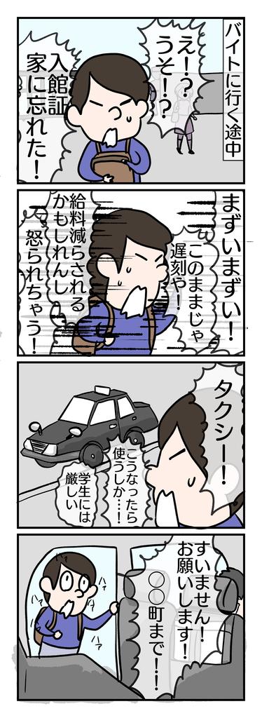 f:id:YuruFuwaTa:20190130163521p:plain