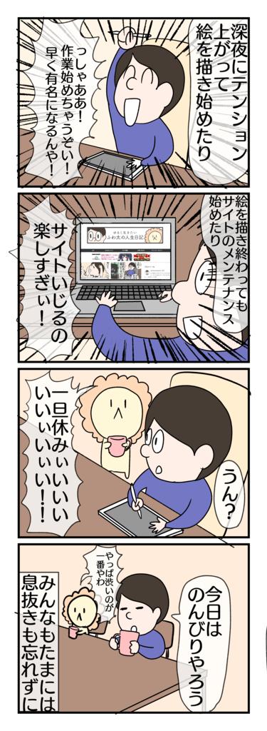 f:id:YuruFuwaTa:20190207150036p:plain