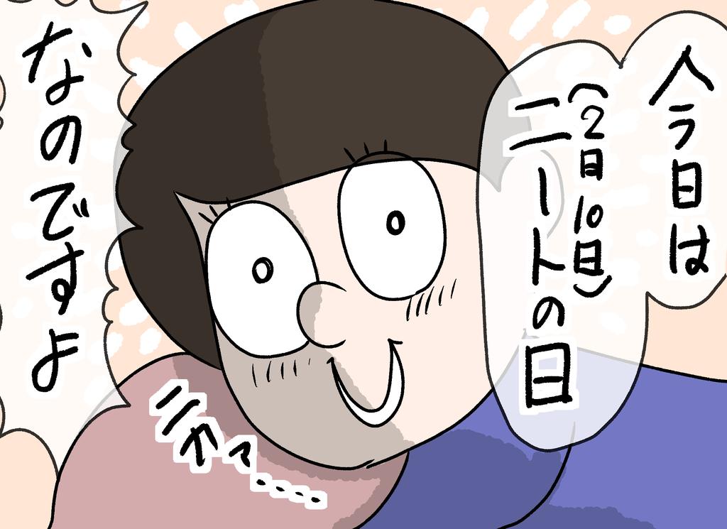 f:id:YuruFuwaTa:20190210164047p:plain