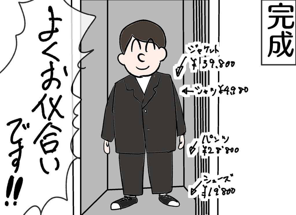 f:id:YuruFuwaTa:20190214183236p:plain