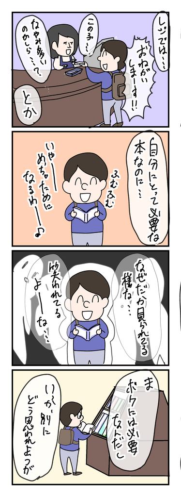 f:id:YuruFuwaTa:20190215182050p:plain