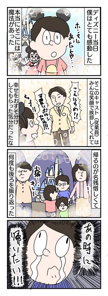 f:id:YuruFuwaTa:20190224133253j:plain