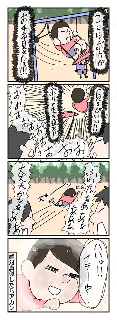 f:id:YuruFuwaTa:20190225121153p:plain
