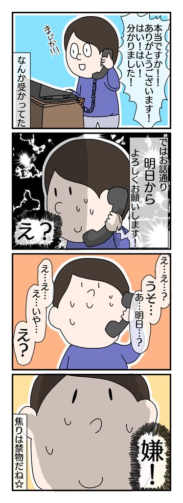 f:id:YuruFuwaTa:20190306110524p:plain