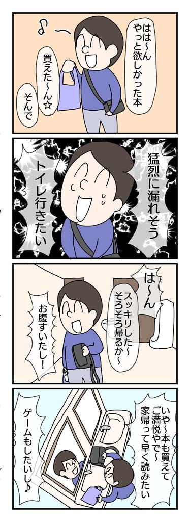 f:id:YuruFuwaTa:20190312113110p:plain