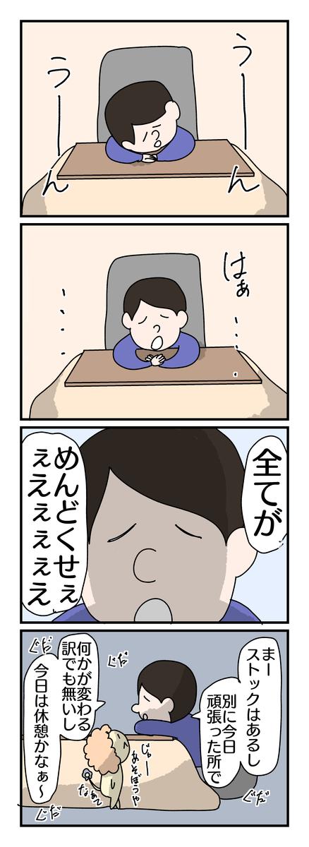f:id:YuruFuwaTa:20190320111048p:plain