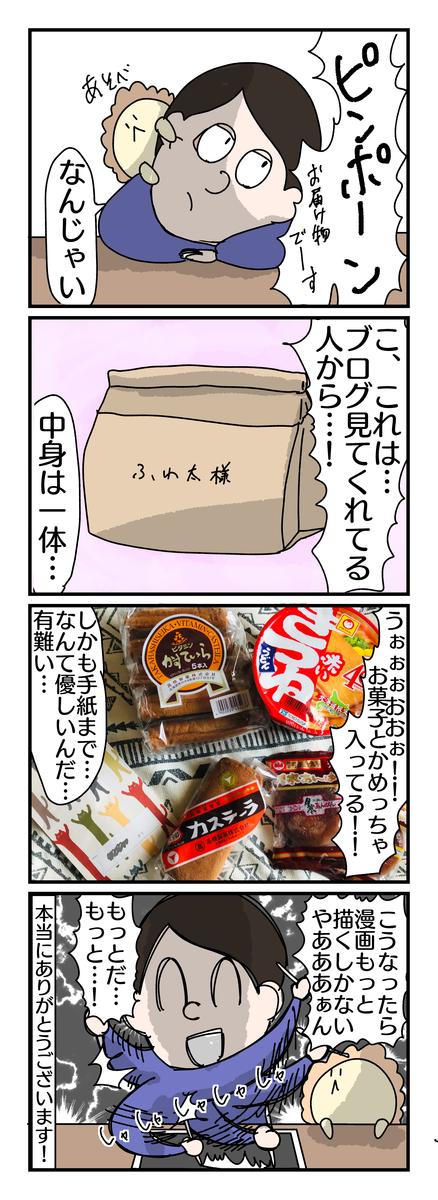f:id:YuruFuwaTa:20190320111123p:plain