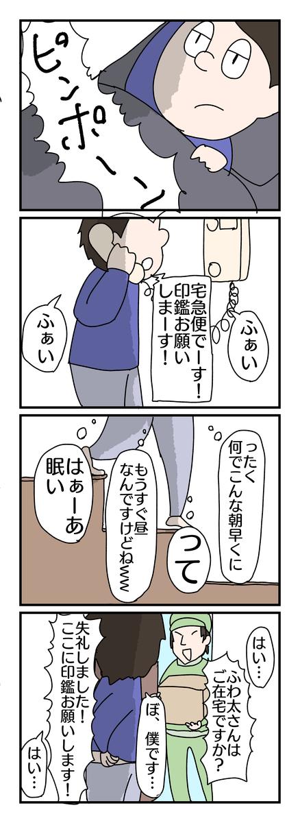 f:id:YuruFuwaTa:20190410190448p:plain