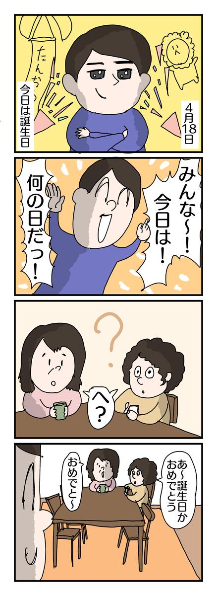 f:id:YuruFuwaTa:20190419130611p:plain