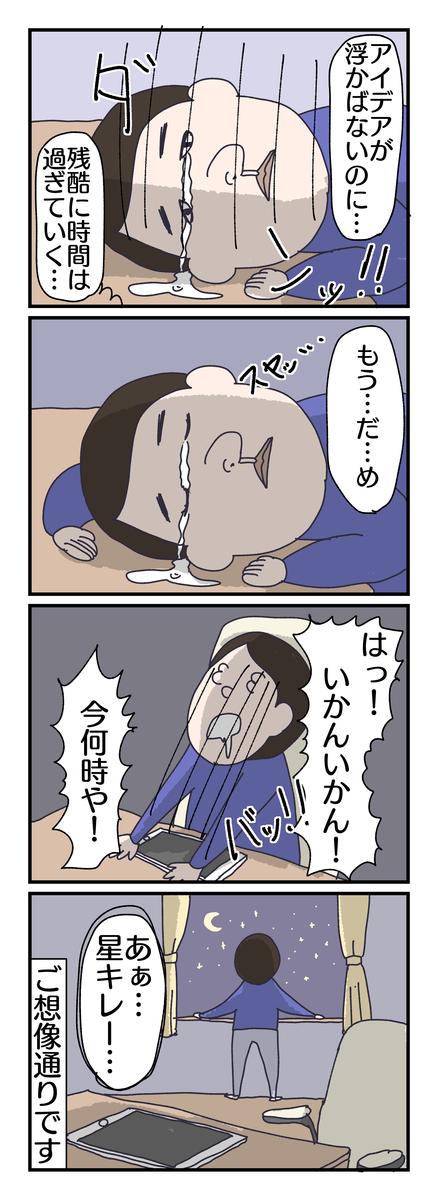f:id:YuruFuwaTa:20190427200130p:plain