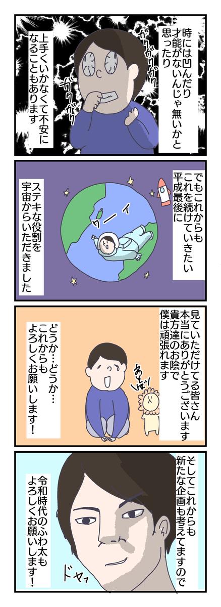 f:id:YuruFuwaTa:20190430162004p:plain