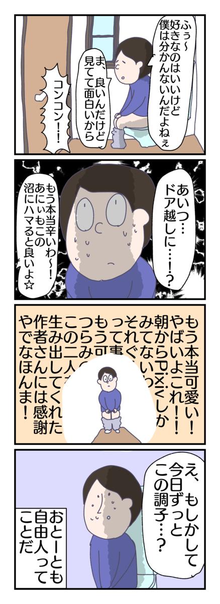 f:id:YuruFuwaTa:20190510130104p:plain