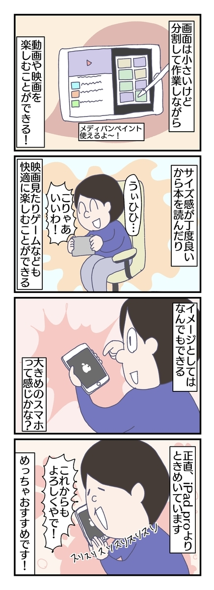 f:id:YuruFuwaTa:20190517150856j:plain