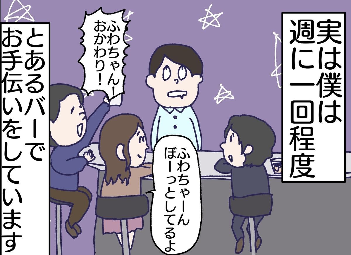 f:id:YuruFuwaTa:20190518183007j:plain